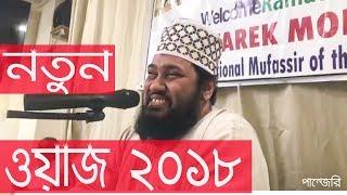 Tarek Monowar New Waz 2018 From USA | Bangla Islamic Lecture