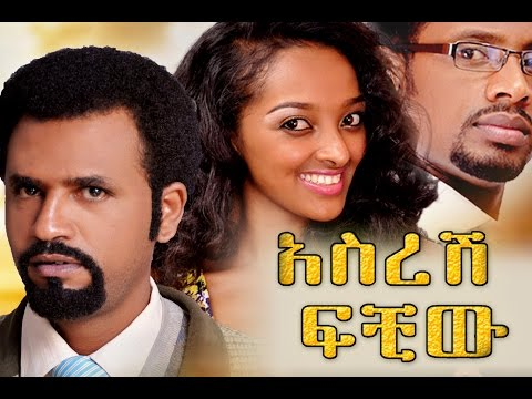 Ethiopian Movie Asresh Fichiw Full 2015 አስረ� ፍቺው ሙሉ ፊልም