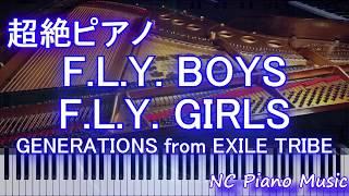 【超絶ピアノ+ドラムs】F.L.Y. BOYS F.L.Y. GIRLS / GENERATIONS from EXILE TRIBE【フル full】