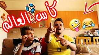 #اسلام العشي - انواع المشجعين في كأس العالم