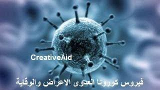 حصريا: فيروس كورونا العدوى الاعراض والوقاية