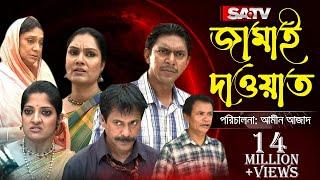 Jamai Dawat | জামাই দাওয়াত | Eid Natok | Chanchal Chowdhury | Brindabon Das | Humayra Himu