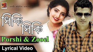Dhiki Dhiki | by Porshi & Zooel | New Bangla Song 2018 | Lyrical Video | ☢☢ EXCLUSIVE ☢
