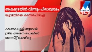 Youth held for rape attempt in Alappuzha   | Manorama News