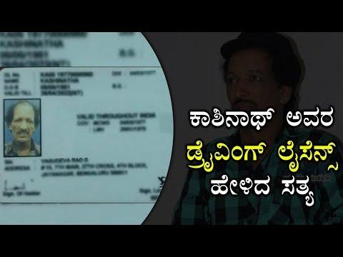 Xxx Mp4 ಕಾಶಿನಾಥ್ ಅವರ ಡ್ರೈವಿಂಗ್ ಲೈಸೆನ್ಸ್ ಹೇಳಿದ ಸತ್ಯ Kannada 3gp Sex