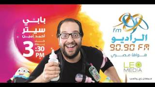 بابي سيتر | أحمد أمين | العقدة في المنشار  | الحلقة 29 | رمضان 2017