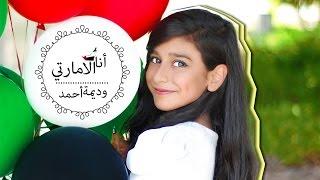 كليب انا الإماراتي | وديمه احمد 2016