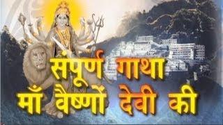 Sampoorna Gatha Maa Vaishno Devi Ki By Kumar Ravi