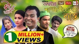 অরিজিনাল ভাদাইমা আসান আলী শালার বিয়ে নিয়ে ব্যস্ত | হাসির কৌতুক | Eid Special | Sadia Entertainment