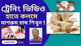 Training Module - Mashroom Cultivation, বাণিজ্যিক মাশরুম খামার করে মাসে লাখ টাকা আয়ের কৌশল