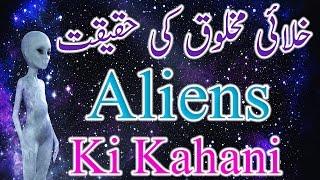 Aliens Ki Haqeeqat Kya Hai Khalai Makhlooq Ki Kahani Aliens Story Urdu Hindi
