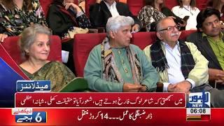06 AM Headlines Lahore News HD – 17th November 2018