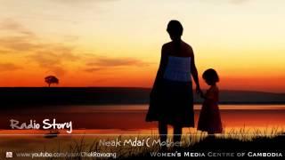 【Radio Story】អ្នកម្តាយ  Mother    Women's Media Centre of Cambodia