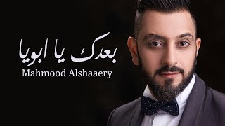 محمود الشاعري - بعدك يا ابويا | Mahmood Alshaaery - Ba3dk Ya Aboea | 2017
