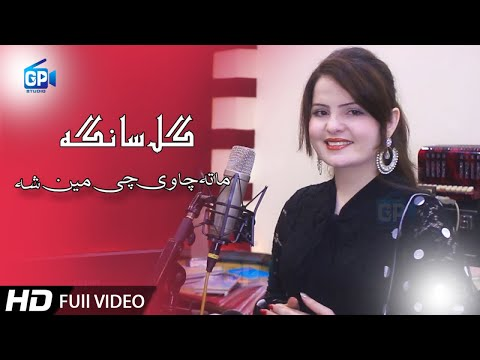 Xxx Mp4 Gul Sanga Pashto New Song 2019 Ma Ta Cha We Mayanega Pashto Video New Hd Song Music Latest Songs 3gp Sex