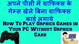 How To Play Graphics Games in Your PC Without Graphics phics Card Easy  Hindi Tutorial 2017