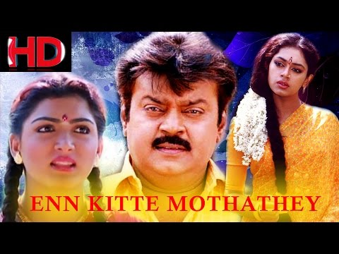 Xxx Mp4 Enkitta Mothathe Super Hit Tamil Movie Vijayakanth Goundamani Kushboo Shobana 3gp Sex