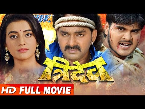 Xxx Mp4 Super Hit Bhojpuri Full Movie 2017 Tridev त्रिदेव Pawan Singh Akshara Bhojpuri Full Film 3gp Sex