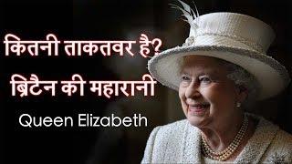 कितनी ताकतवर है ब्रिटैन की महारानी    Queen of England    how much powerful is queen elizabeth?