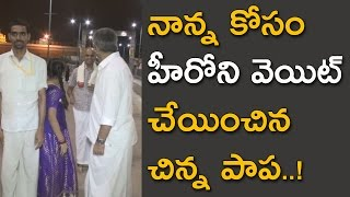 Tamil Actor Thala Ajith makes cute little girl's dream come true