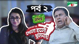 ছোট কাকু । Choto Kaku- Khela Holo Khulnay- Episode 02 । Eid drama serial 2017 । Channel i TV
