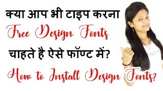 How to Install Design fonts? || Free Calligraphy fonts || Download and Install fonts