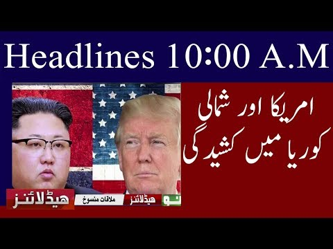 Neo News Headlines | 10:00 A.M | 25 May 2018