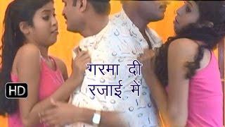 Garma Di Rajai Me    गरमा दी रजाई में    Bhojpuri Hottest Songs