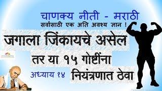चाणक्य नीती - मराठी : अध्याय चौदावा  Chanakya Niti Chapter 14 in Marathi