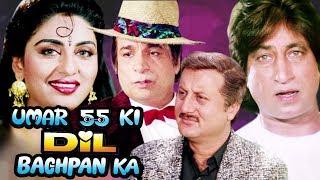 Umar 55 Ki Dil Bachpan Ka Full Movie HD   Kader Khan Hindi Comedy Movie   Anupam Kher  Shakti Kapoor