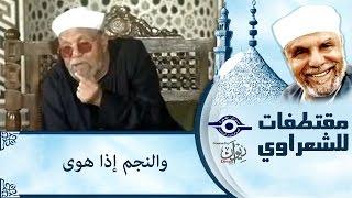 الشيخ الشعراوي | والنجم إذا هوى