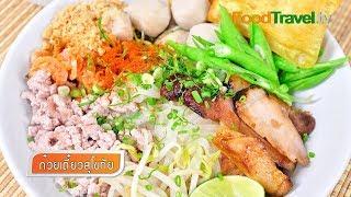 sukhothai noodle