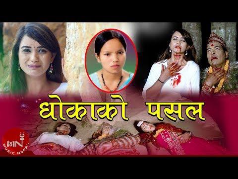 Xxx Mp4 Bishnu Majhi 39 S New Song 2075 2018 Dhokako Pasal Bishal Soni Sarika KC Umanga Amp Tara 3gp Sex