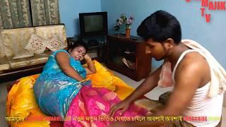 চাকরকে টাকার লোভ দেখিয়ে কি করলো দেখুন (SHAMAJIK TV)