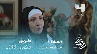 مسلسل طريق - الحلقة 1 - مشاكسة نساء