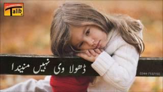 Talib Hussain Dard (ڈھولا وی نہیں منیندا)