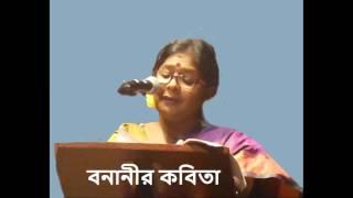 বনানীর কবিতা - বিচিত্র সাধ (রবীন্দ্রনাথ ঠাকুর)