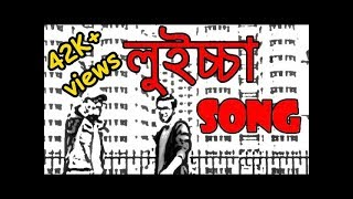 Luiccha Song লুইচ্চা সং।Valentine  Special Bangla Rap New Bangla Funny Music video