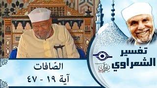 الشيخ الشعراوي | تفسير سورة الصّافات، (آية ١٩-٤٧)