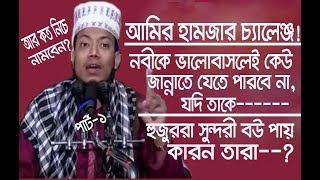 Challenge Of Maulana Amir Hamza Part-1 (Salat, Zikir & Caracter Of Us)-React