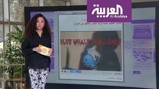 """صباح العربية: انتحار طفل جديد بسبب """"الحوت الأزرق"""""""