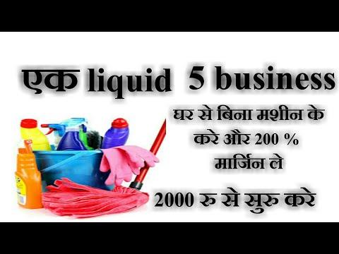 1 liquid 5 Business Multi purpose liquid making