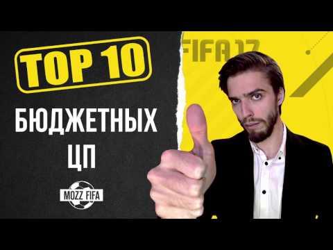 Xxx Mp4 FIFA 17 ТОП 10 бюджетных игроков ЦП 3gp Sex