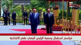الرئيس السيسي يستقبل نظيره اليمني عبدربه منصور هادي بقصر الاتحادية