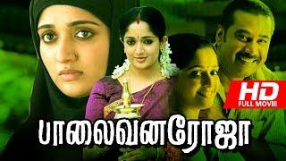 Super Hit Tamil Dubbed Movie   Palavana Roja   Full HD Movie   Ft.Biju Menon, Kavya Madhavan