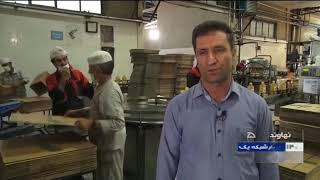 Iran Nahavand AgroIndustry complex made Cooking oil production توليد روغن خوراكپزي شهرستان نهاوند