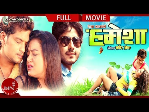 Rekha Thapa Superhit Nepali Movie HAMESHA हमेशा New Nepali Movie