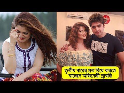 Xxx Mp4 ছেলের বয়সের ছেলের সাথে বিয়ের সাথে বিয়ে করতে যাচ্ছেন শ্রাবন্তি Actress Srabonti Bangla News 3gp Sex