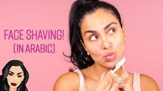 Beauty 101| Face Shaving! (In Arabic)