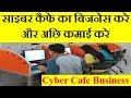 Download Video Download Starting Cyber Cafe Business | Internet Cafe Business Plan | How to Set up an Internet Cafe Business 3GP MP4 FLV